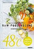 まるごとそのまま野菜を食べようRAW FOOD RECIPE 増補改訂版 (veggy Books) 画像