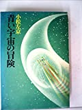 ちくま少年文学館 青い宇宙の冒険
