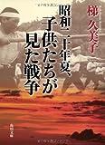 昭和二十年夏、子供たちが見た戦争 (角川文庫)