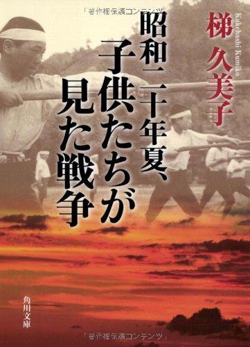 昭和二十年夏、子供たちが見た戦争 (角川文庫)の詳細を見る