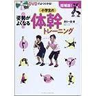 DVDでよくわかる!増補版!小学生の姿勢がよくなる!体幹トレーニング