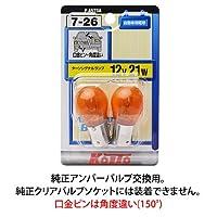 KOITO(小糸) カラーバルブ 2個入 S25 12V 21W 橙 STRAIGHT/13-45701