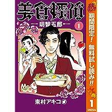 美食探偵 明智五郎【期間限定無料】 1 (マーガレットコミックスDIGITAL)