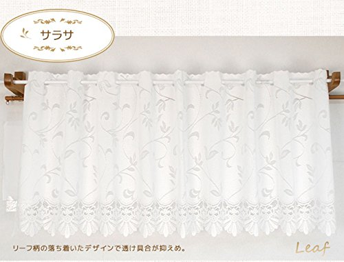 Arie(アーリエ) カフェカーテン サラサカフェ 150×50cm ホワイト リーフ柄