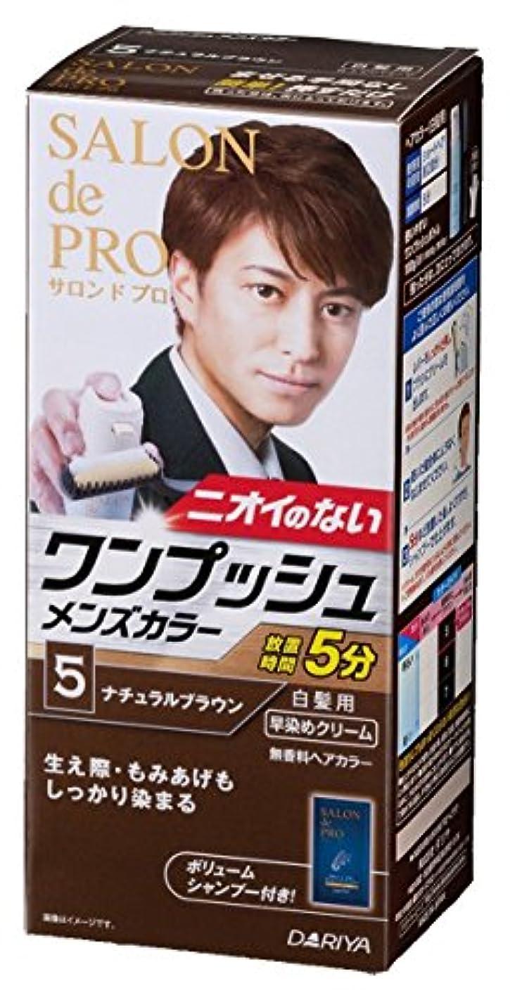 動戦略メール【3個セット】 サロン ド プロ ワンプッシュメンズカラー (白髪用)5<ナチュラルブラウン>