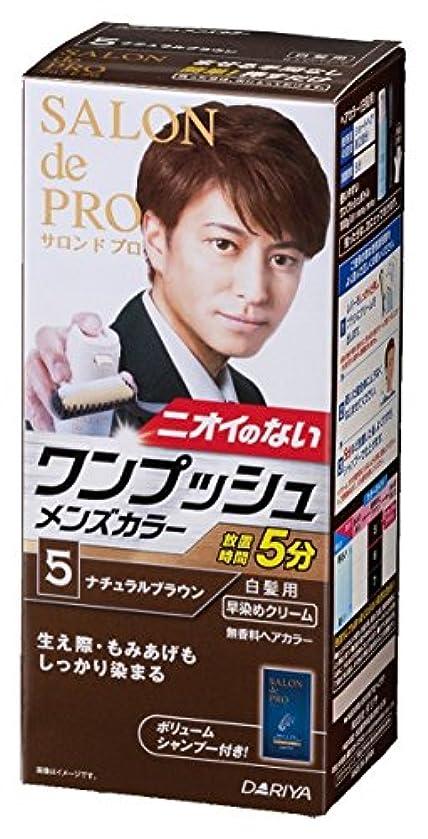 【3個セット】 サロン ド プロ ワンプッシュメンズカラー (白髪用)5<ナチュラルブラウン>