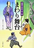 まわり舞台―樽屋三四郎言上帳 (文春文庫)