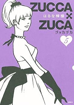 [はるな檸檬]のZUCCA×ZUCA(5) (モーニングコミックス)