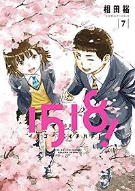 1518! イチゴーイチハチ!(7) (ビッグコミックス)