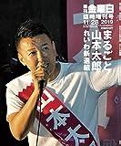 まるごと山本太郎 れいわ新選組 (週刊金曜日 2019年11/28臨時増刊号 [雑誌]) 画像