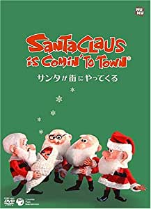 サンタが街にやってくる【通常盤】 [DVD]