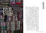 今日も編み地、明日も編み地 風工房の編み物スタイル (読む手しごとBOOKS) 画像