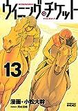 ウイニング・チケット(13) (ヤンマガKCスペシャル)
