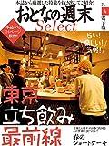 おとなの週末セレクト「東京の立ち飲み&ショートケーキ」〈2019年4月号〉 [雑誌] おとなの週末 セレクト