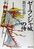 ゼーランジャ城の侍 (集英社文庫)