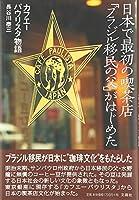 日本で最初の喫茶店「ブラジル移民の父」がはじめた―カフエーパウリスタ物語