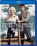 帰らざる河[Blu-ray/ブルーレイ]