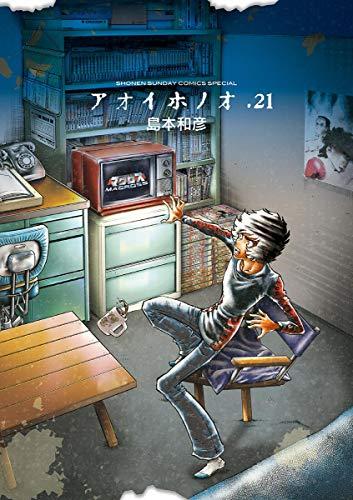 アオイホノオ(21) (ゲッサン少年サンデーコミックス)