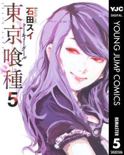 東京喰種トーキョーグール リマスター版 5 (ヤングジャンプコミックスDIGITAL)の詳細を見る