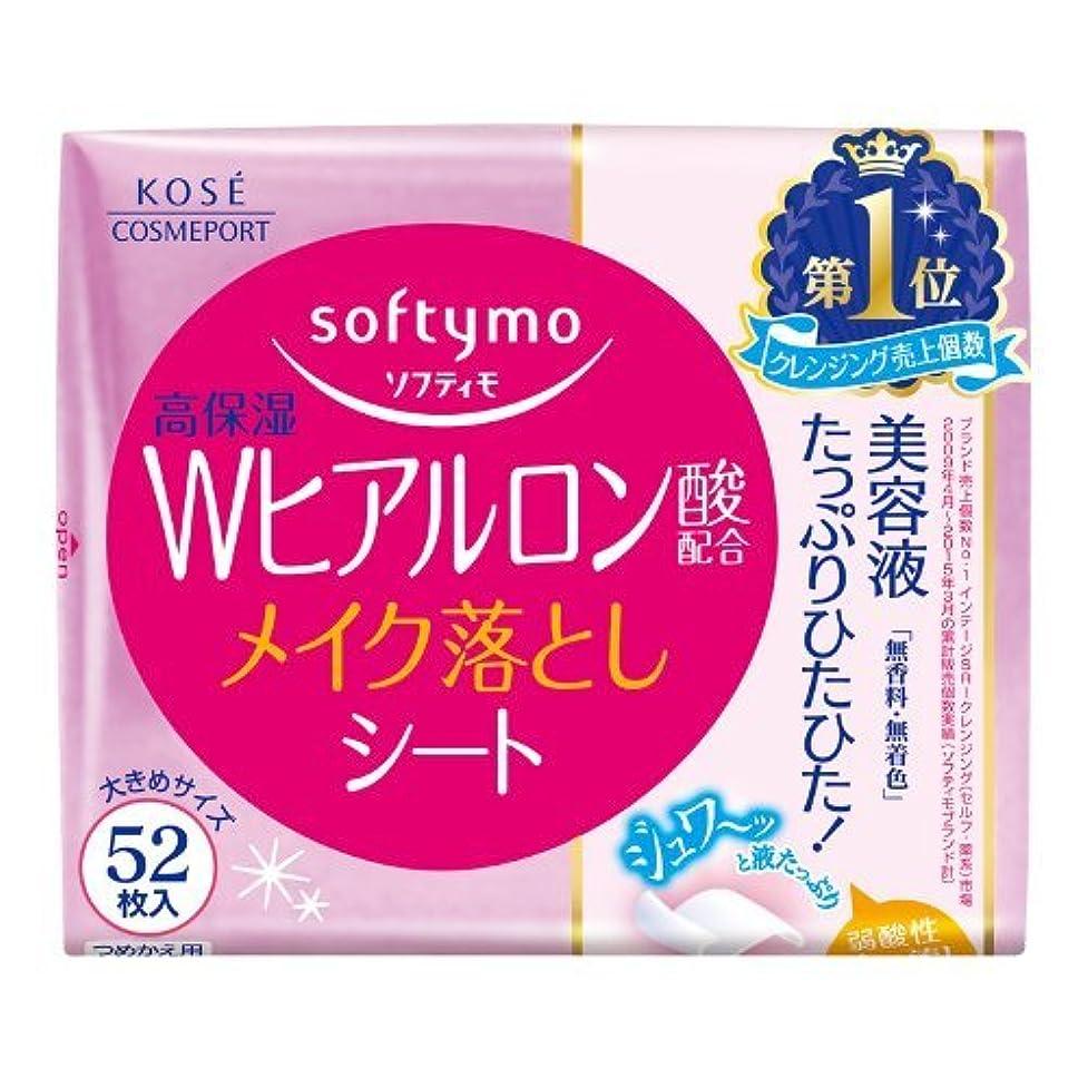 急いで翻訳者つづりソフティモ メイク落としシート (ヒアルロン酸) つめかえ用 52枚入
