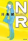 NR(ノーリターン) (角川文庫)