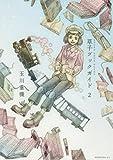 草子ブックガイド(2) (モーニングコミックス)