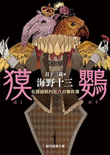 獏鸚 (名探偵帆村荘六の事件簿) (創元推理文庫)の詳細を見る