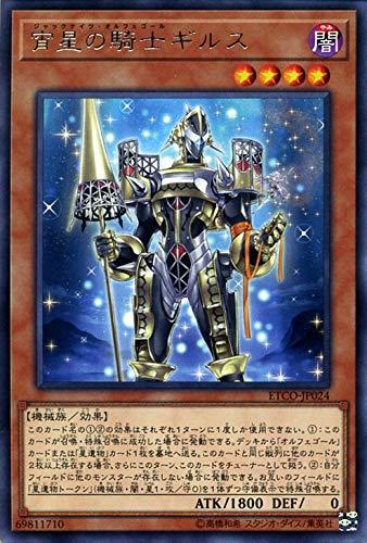 宵星の騎士ギルス レア 遊戯王 エターニティ・コード etco-jp024