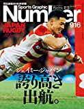 Number(ナンバー)916号[雑誌]