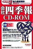 会社四季報CD-ROM2008年1集新春号