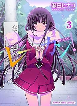 レーカン! 第01-03巻 [Re-Kan! vol 01-03]