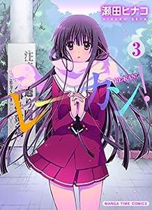 レーカン! 3巻 (まんがタイムコミックス)