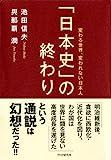 「日本史」の終わり 変わる世界、変われない日本人