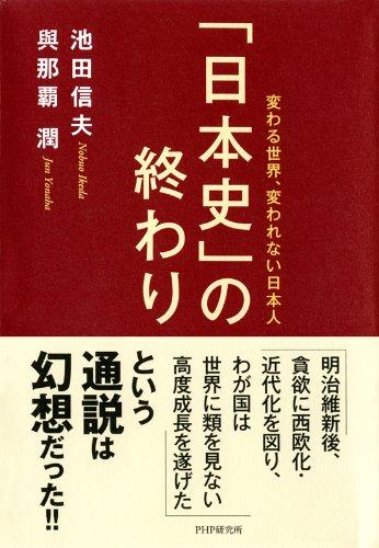 「日本史」の終わり 変わる世界、変われない日本人の詳細を見る