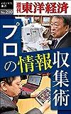 プロの情報収集術—週刊東洋経済eビジネス新書no.210
