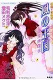 小説+まんが 風の王国―朱玉翠華伝 (コバルト文庫)