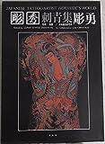 彫秀 刺青集 彫勇 JAPANESE TATTOO ARTIST HORIHIDE'S WORLD
