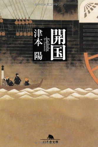 開国 (幻冬舎文庫)