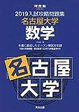 入試攻略問題集名古屋大学数学 2019 (河合塾シリーズ)