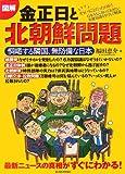 図解 金正日と北朝鮮問題―恫喝する隣国、無防備な日本 最新ニュースの真相がすぐにわかる!