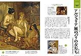 松方コレクションのすべて (時空旅人別冊) 画像
