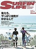 SURFIN'LIFE 2017年 11月号