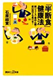 「半断食」健康法 朝ジュース・昼めん類・夜は何でも食べる! (講談社+α新書) 【Kindle版】
