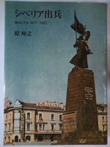 シベリア出兵―革命と干渉 1917~1922