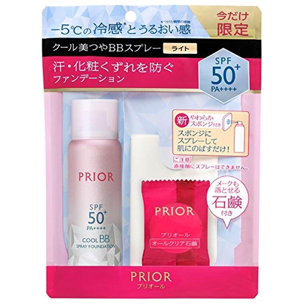 【限定品】プリオール クール美つやBBスプレー UV50 ライト(明るい肌色)