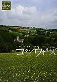 イングランドで一番美しい場所 コッツウォルズ (地球の歩き方GEM STONE)