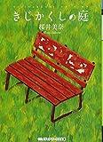 きじかくしの庭 / 桜井 美奈 のシリーズ情報を見る