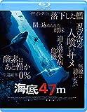 海底47m[Blu-ray/ブルーレイ]