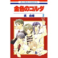 金色のコルダ 2 (花とゆめコミックス)