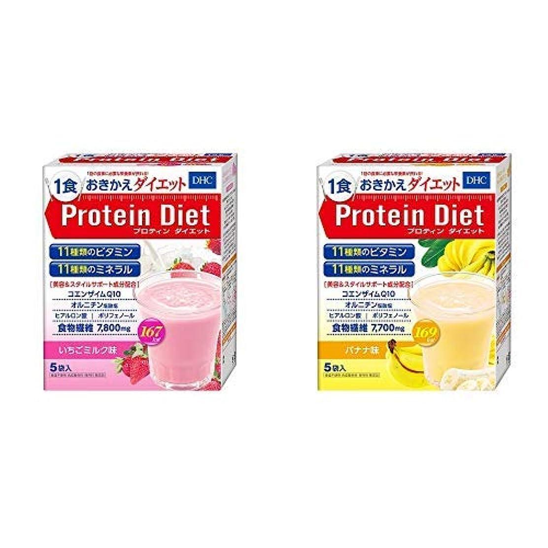 クレーター乱暴なタイヤDHCプロティンダイエット(いちごミルク味)DHCプロティンダイエット(バナナ味)